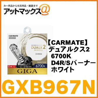 CARMATE カーメイト デュアルクス2 6700K D4R/Sバーナー ホワイト GXB967N {GXB967N[1141]}