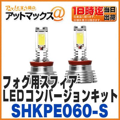 スフィアライト LEDフォグライト コンバージョンキット SHKPE060-S ホワイト 6000K H8/H11/H16 {SHKPE060-S[9175]}
