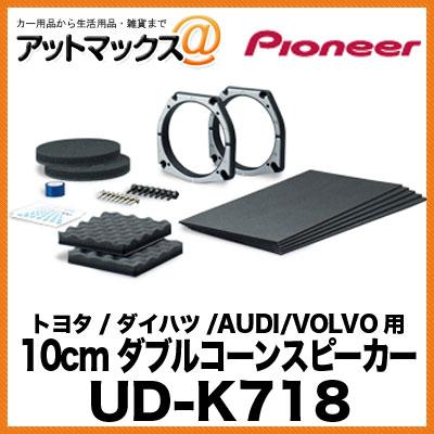 UD-K718 パイオニア Pioneer インナーバッフル トヨタ用{UD-K718[600]}