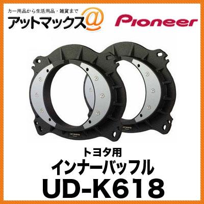 UD-K618 パイオニア Pioneer インナーバッフル トヨタ用{UD-K618[600]}