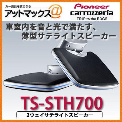 TS-STH700 パイオニア カロッツェリア 2ウェイサテライトスピーカー TS-STH700{TS-STH700[600]}