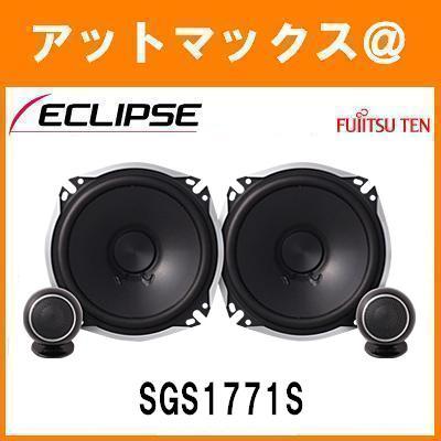 SGS1771S ECLIPSE イクリプス 富士通テン 17cm セパレート 2ウェイトレードインスピーカ SGS1771S{SGS1771S[710]}