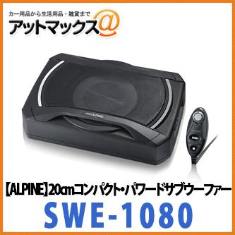 【ALPINE アルパイン】 【SWE-1080】20cmコンパクト・パワードサブウーファー(アンプ内蔵) 160Wアンプ内蔵 SWE-1200後継 {SWE-1080[960]}