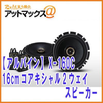 【アルパイン ALPINE】 コアキシャル2ウェイスピーカー 16cm【X-160C】{X-160C[960]}