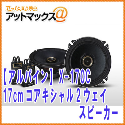 【アルパイン ALPINE】 コアキシャル2ウェイスピーカー 17cm【X-170C】{X-170C[960]}