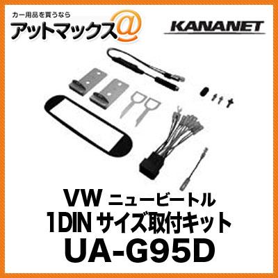 KANANET ヨーロッパ車 1DINサイズ 取付キット VW ニュービートル UA-G95D{UA-G95D[960]}
