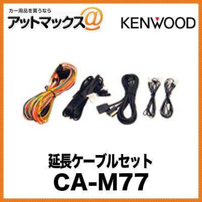 KENWOOD 延長ケーブルセット CA-M77{CA-M77[900]}