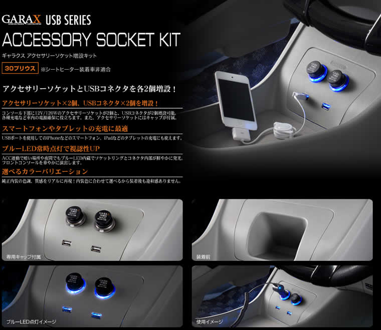 PR3-ASE-B 갤 러 스 GARAX K'spec 30 프리 우 스 전용 액세서리 소켓 확장 키트 30 계 프리 우 스 ZVW30
