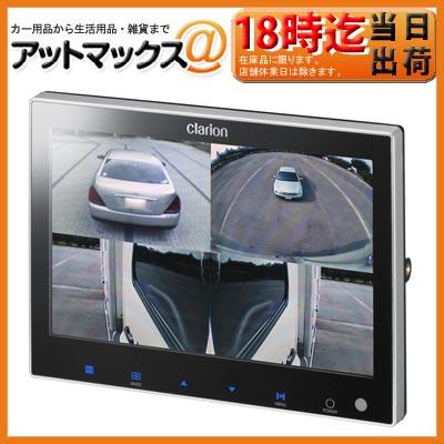 【クラリオン】【CJ-7300G】 7型ワイドLCD 4画面モニター トラック・バス業務用機器 CC-2000・3000シリーズカメラ対応 {CJ-7300G[950]}