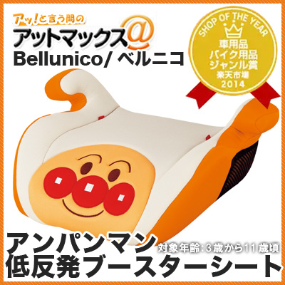 It don't! Anpanman foam booster seats Bellunico / bernik (seat)