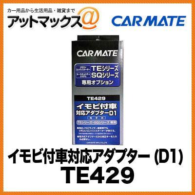 CARMATE カーメイト リモコンエンジンスターター専用オプション イモビ付車対応アダプター(D1) TE429{TE429[1140]}