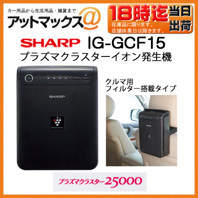 IG-GCF15-B sharp SHARP plasmacluster ion generation machine IG-GCF15-B for car filters with type high concentration plasmacluster 25000