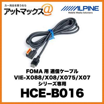 ALPINE FOMA用 通信ケーブル VIE-X088/X08/X075/X07シリーズ専用 HCE-B016{HCE-B016[960]}