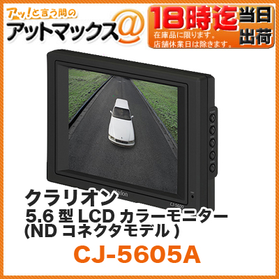 Clarion clarion 5.6 inch LCD color monitor (ND connector model) (for trucks and buses for LCD monitor) (atheist ADDZEST LCD LCD picture)