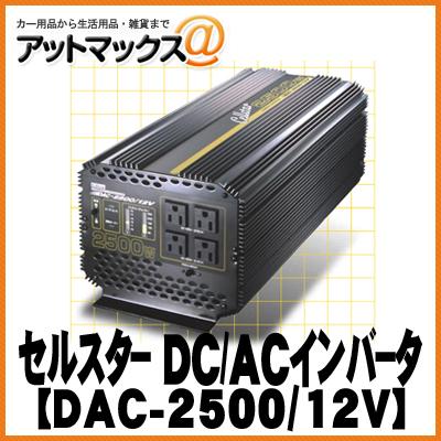 【CELLSTAR セルスター】大容量インバーターDACプロシリーズ DAC-2500/12V{DAC-2500-12V[1150]}