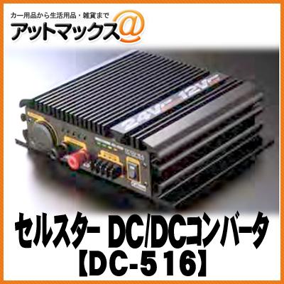 【CELLSTAR セルスター】DC/DCインバーター DC-516{DC-516[1150]}