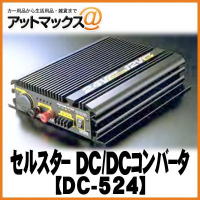 【CELLSTAR セルスター】DC/DCインバーター DC-524{DC-524[1150]}