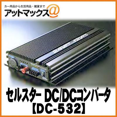 【CELLSTAR セルスター】DC/DCインバーター DC-532{DC-532[1150]}