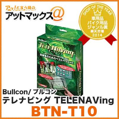 Bullcon/ブルコン 【BTN-T10】テレナビング TELENAVing (TVオート・ナビ切り替えタイプ) 【トヨタ/ヴァンガード/bB スバル/インプレッサ/トヨタ・ダイハツディーラーオプション等】 (フジ電機工業) {BTN-T10[1400]}