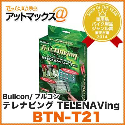 Bullcon/ブルコン 【BTN-T21】テレナビング TELENAVing (TVオート・ナビ切り替えタイプ) 【トヨタ アルファード/ヴェルファイア/エスティマ/クラウン/プリウス/マークX等】 (フジ電機工業) {BTN-T21[1400]}