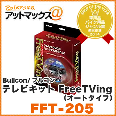 Bullcon/ブルコン 【FFT-205】テレビキット FreeTVing(オートタイプ) 【日産/エルグランド/キューブ/GT-R/ジューク/スカイライン/セレナ等】 (フジ電機工業 フリーテレビング) {FFT-205[1400]}