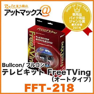 Bullcon/ブルコン 【FFT-218】テレビキット FreeTVing(オートタイプ) 【ホンダ/ヴェゼル/N-ワゴン/オデッセイ】 (フジ電機工業 フリーテレビング) {FFT-218[1400]}