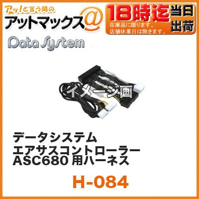 Datasystem/データシステム エアサスコントローラーASC680用ハーネス【H-084】 (UZS131/MS137クラウン/MZ21ソアラ) {H-084[1450]}