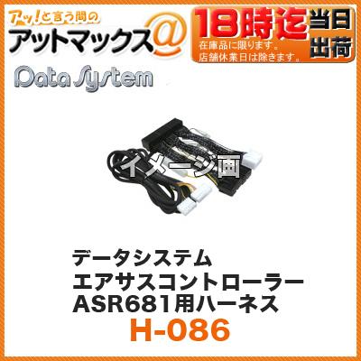 Datasystem/データシステム エアサスコントローラーASC680用ハーネス【H-086】 (UCF21セルシオ・UZS151マジェスタ) {H-086[1450]}