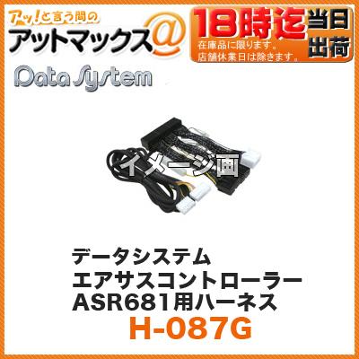 Datasystem/データシステム エアサスコントローラーASC680L/ASR681用ハーネス【H-087G】 (レクサスLS460/LS460L/LS600h/LS600hL前期) {H-087G[1450]}