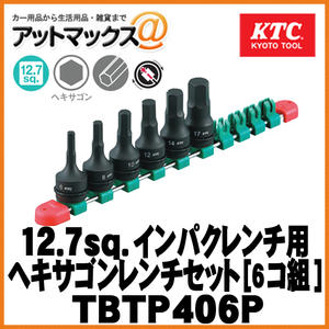 KTC 12.7sq.インパクトレンチ用ヘキサゴンレンチセット [6コ組] TBTP406P{TBTP406P[9980]}