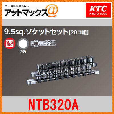 NTB320A ネプロス 9.5sq. ソケットセット[20コ組] NTB320A 高強度 高強靭 高耐久{NTB320A[9980]}