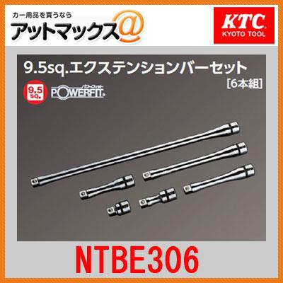 NTBE306 ネプロス 9.5sq. エクステンションバーセット[6本組] NTBE306 高強度 高強靭 高耐久{NTBE306[9980]}