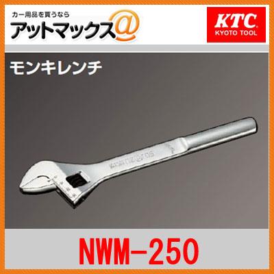 NWM-250 ネプロス モンキレンチ NWM-250 高強度 高強靭 高耐久{NWM-250[9980]}