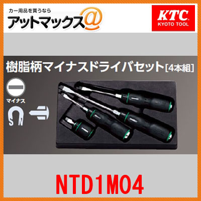 NTD1M04 ネプロス 樹脂柄マイナスドライバセット[4本組] NTD1M04 高強度 高強靭 高耐久 マイナス{NTD1M04[9980]}