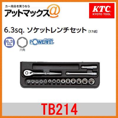 TB214 KTC 6.3sq. ソケットレンチセット[17点] TB214 効率性向上 安全性向上 六角{TB214[9980]}