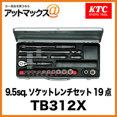 KTC 9.5sq. ソケットレンチセット 19点 TB312X{TB312X[9980]}