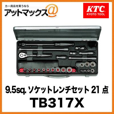 KTC 9.5sq. ソケットレンチセット 25点 TB317X{TB317X[9980]}