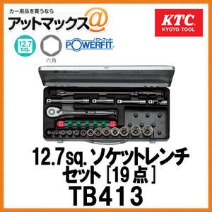 KTC 12.7sq.ソケットレンチセット [19点]TB413{TB413[9980]}
