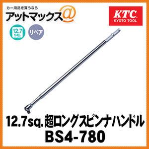 KTC 12.7sq.超ロングスピンナハンドル BS4-780{BS4-780[9980]}