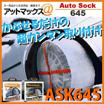 ASK645 (HP-645) AutoSock オートソック 645 タイヤ滑り止め 布製 タイヤチェーン 緊急用 ハイパフォーマンス 軽自動車NG{ASK645[9185]}