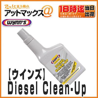 特価品のため交換 返品はお受けできません 特価 評価 Wynn's ウインズ 本日限定 商業用ディーゼル燃料添加剤 325mlディーゼル クリーンアップ Diesel 燃料フィルタに直接添加タイプ {PN25241 PN25241 Clean-Up 9980 }