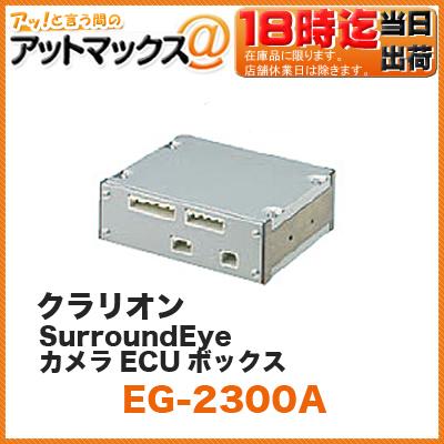클라리온 clarion SurroundEye 카메라 ECU 박스(최대 카메라 4대에 전원 공급해, 카메라로부터의 영상을 LCD 모니터에 출력하는 카메라 ECU 박스) (아제스트 ADDZEST 리어 카메라 백 모니터 LCD 액정 영상 버스트 락 업무차량용 기기)
