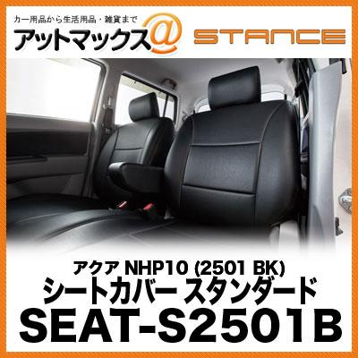 【特価品】S2501B STANCE スタンス シートカバー スタンダード アクア NHP10 2501 BK SEAT-S2501B{SEAT-S2501B[9980]}