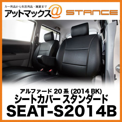 S2014B STANCE スタンス シートカバー スタンダード アルファード 20系 (2014 BK) SEAT-S2014B{SEAT-S2014B[9980]}