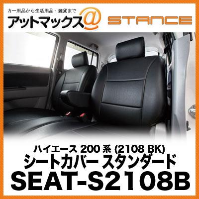 S2108B STANCE スタンス シートカバー スタンダード ハイエース 200系 (2108 BK) SEAT-S2108B{SEAT-S2108B[9980]}