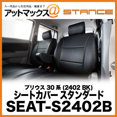 S2402B STANCE スタンス シートカバー スタンダード プリウス 30系 (2402 BK) SEAT-S2402B{SEAT-S2402B[9980]}