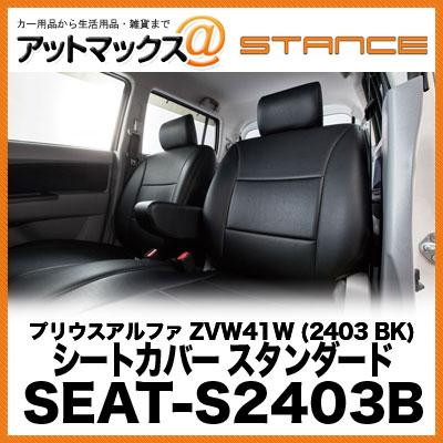 S2403B STANCE スタンス シートカバー スタンダード プリウスアルファ ZVW41W (2403 BK) SEAT-S2403B{SEAT-S2403B[9980]}