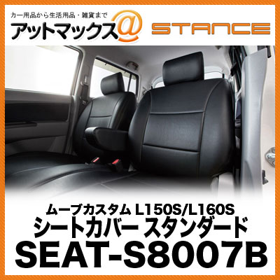 S8007B STANCE スタンス シートカバー スタンダード ムーブカスタム L150S/L160S (8007 BK) SEAT-S8007B{SEAT-S8007B[9980]}