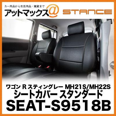 S9518B STANCE スタンス シートカバー スタンダード スズキ ワゴンRスティングレー MH21S/MH22S (9518 BK) SEAT-S9518B{SEAT-S9518B[9980]}