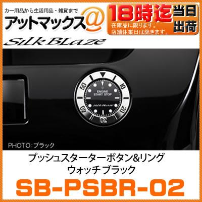 SB-PSBR-02 シルクブレイズ SilkBlaze 누름 단추 스타터 버튼 링 타입 시계 블랙